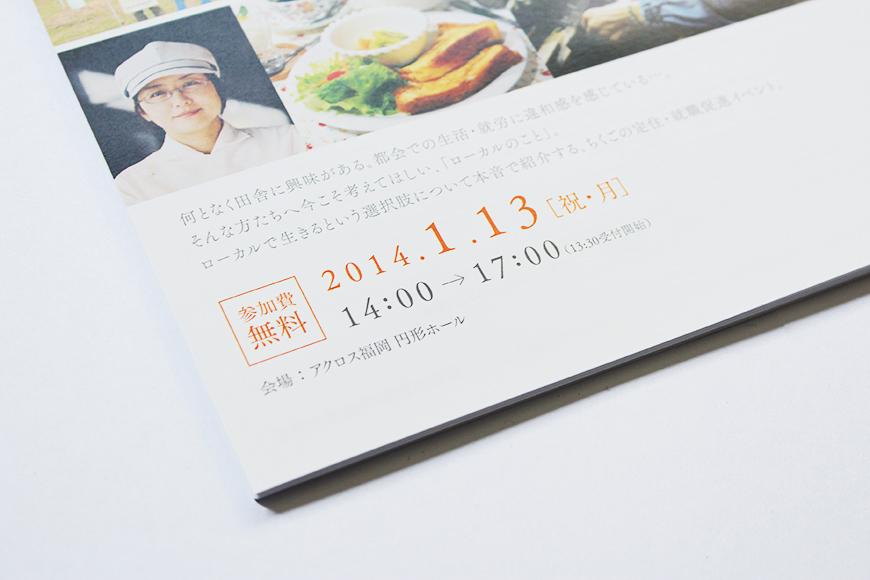 chikugo_4