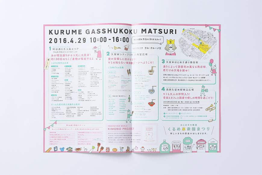 kurume_gasshukoku_2