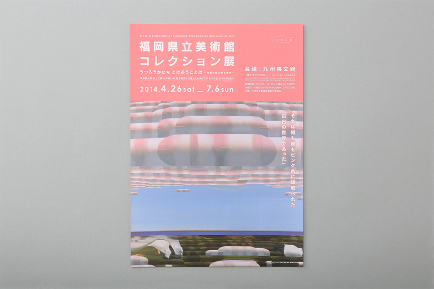 utsuroukatachi_1